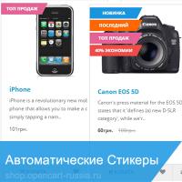 Автоматические Стикеры Топ продаж, Распродажа, Продано и Новинка (Opencart 2)