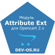 Модуль Attribute Ext. Версия 3.3.1