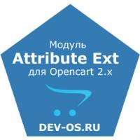 Модуль Attribute Ext. Версия 3.3.1
