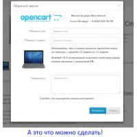 IMCallMeAskMe (OC 2.3) - Заказать обратный звонок / Задать вопрос (всплывающие окна)