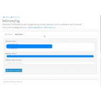 IMSmartyTag (OC 2.3) - Генератор тегов (меток) для продуктов на основе анализа текста, названия, мета ключей