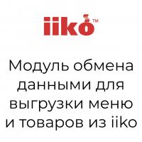 iiko--OpenCart. Модуль для выгрузки меню из iiko