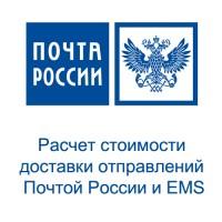 Почта России и EMS: расчет доставки 2.6.0