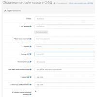 Облачная онлайн-касса е-ОФД