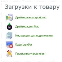 Добавление файлов к товарам (1.5 - 2.х)