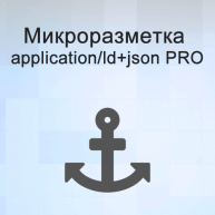 Микроразметка (application/ld+json / microdata) PRO 4.0