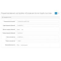 Автоматическая загрузка прайс-листов с почты, FTP и по ссылкам. Бесплатный тестовый период!