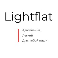 Lightflat - Адаптивный легкий шаблон