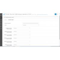 Order Source - модуль источника заказа и отслеживания utm - меток 1.1.3