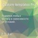 Персонализованные шаблоны - Custom templates Pro