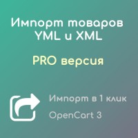 Импорт товаров PRO из YML (Яндекс Маркет) для OpenCart 3