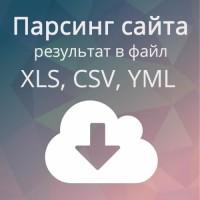 Парсинг для Opencart (или импорт с другого сайта)