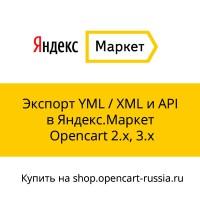 Экспорт YML / XML и API LITE в Яндекс.Маркет Opencart 2.x, 3.x