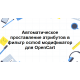 Автоматическое проставление атрибутов в фильтр ocmod модификатор для Opencart