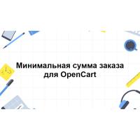 Минимальная сумма заказа для OpenCart