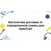 Бесплатная доставка от определенной суммы для OpenCart