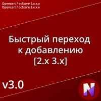 Быстрый переход к добавлению v3.0 [2.x - 3.x]