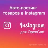 Экспорт товаров в Instagram v1.4.2