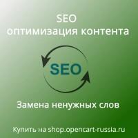 SEO оптимизация контента