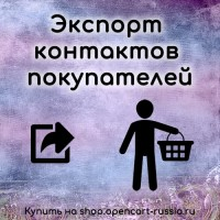 Экспорт контактов покупателей