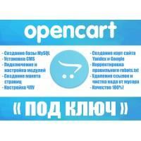 """Профессиональная установка и полная настройка cms Opencart """"Под ключ"""""""
