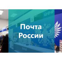 Модуль доставки Почта России 3.12