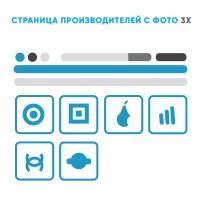 Страница производителей с фото  3x
