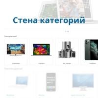 Стена категорий Lite Opencart 3