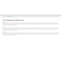 Вывод товара в статьях и других местах на сайте OpenCart 2x