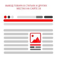 Вывод товара в статьях и других местах на сайте OpenCart 3x