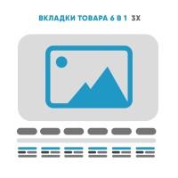 Табы продуктов 6 в 1 (Producttabs 6 in 1) 3.x