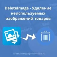 DeleteImage - Удаление неиспользуемых изображений