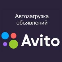 Авито - автовыгрузка товаров