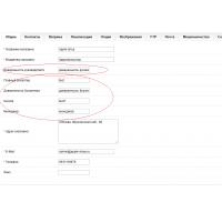 """Модификатор """"Документы плюс""""(Торг-12, Счет-фактура, Счет, Реализация, ПКО)"""