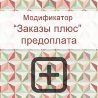 """Модификатор """"Заказы плюс"""" - предоплата"""