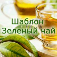 "Шаблон ""Зеленый чай"""