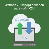 Импорт и Экспорт товаров из/в csv - CSV Export/Import Light