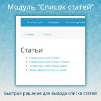 """Модуль """"Список статей"""""""