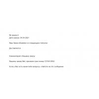 Трек-номер, автоотслеживание посылок, смена статуса - ГдеПосылка