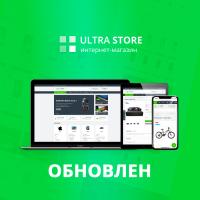 UltraStore - адаптивный универсальный шаблон  (v 2.1.7)