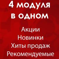 4 модуля во вкладках