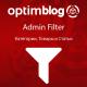OptimBlog - Фильтр Админки для Категорий, Товаров и Статей