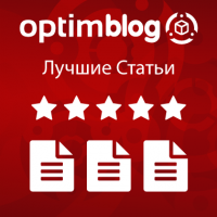 OptimBlog модуль - Лучшие статьи