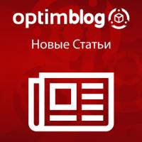 OptimBlog модуль - Новые статьи