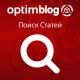 OptimBlog модуль - Поиск статей