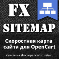 FX Sitemap 2.0 - Скоростная карта сайта v0.0.9