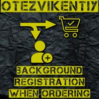 Фоновая регистрация при заказе