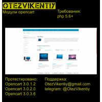 Фокус на популярные товары - сортировка - для opencart 3.0.*