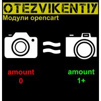 Заменители товара на случай его отсутствия Opencart 3.0.*