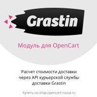 Доставка «Grastin» (неофициальный)